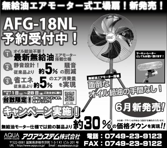 無給油エアモーター式工場扇!新発売!AFG-18NL予約受付中!