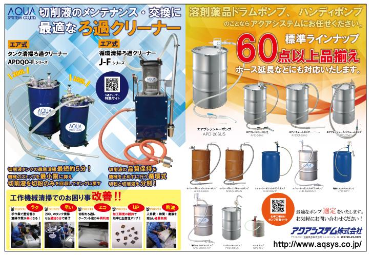 切削液のメンテナンス・交換に最適なろ過クリーナー&溶剤薬品ドラムポンプ、ハンディポンプのことならアクアシステムにお任せください。
