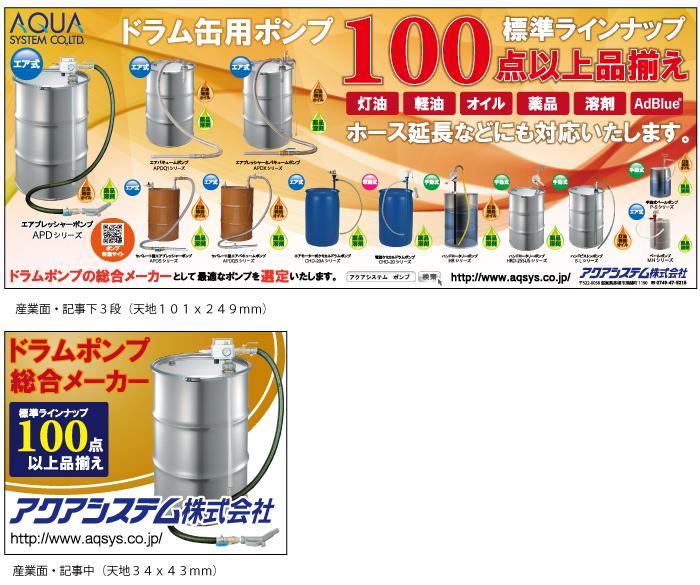 ドラム缶用ポンプ 標準ラインナップ100点以上品揃え ホース延長などにもご対応いたします。