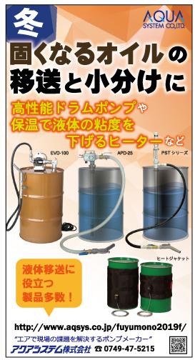 冬固くなるオイルの移送と小分けに高性能ドラムポンプや保温で液体の粘度下げるヒーターなど