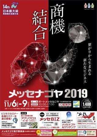 日本最大級異業種交流展示会「メッセナゴヤ2019」