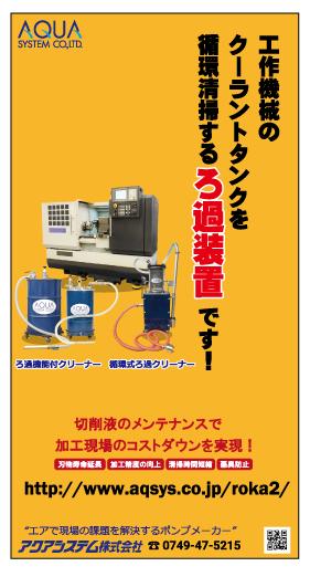 工作機械のクーラントタンクを循環清掃するろ過装置です!切削液のコストダウンで加工現場のコストダウンを実現!