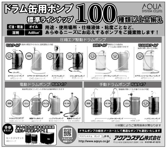 ドラム缶用ポンプ 標準ラインナップ100点以上品揃え 用途・使用場所・仕様液体・粘度ごとなど、あらゆるニーズにお応えするポンプをご提案します!