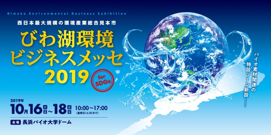 びわ湖環境ビジネスメッセ2019