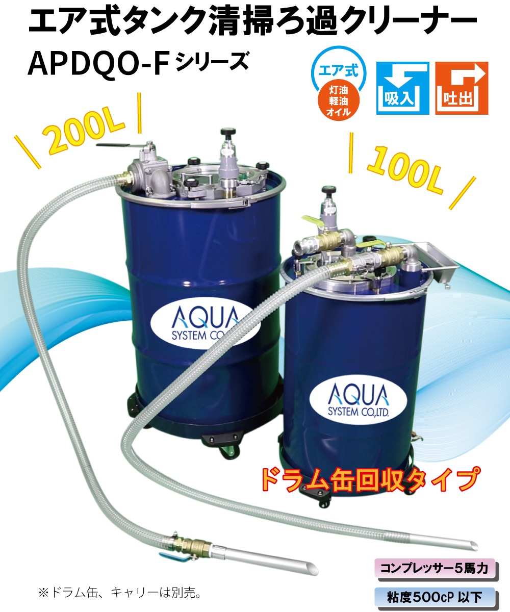 エア式タンク清掃ろ過クリーナー APDQO-Fシリーズ 200L 100L コンプレッサー5馬力 粘度500cP以下
