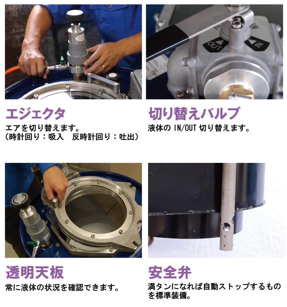 エジェクタ 切り替えバルブ 透明天板 安全弁 装備