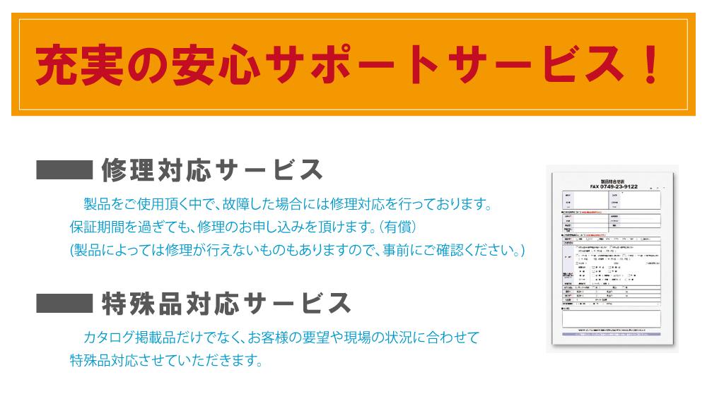 充実の安心サポートサービス!修理対応サービス 特殊品対応サービス デモ機貸出サービス(有償)