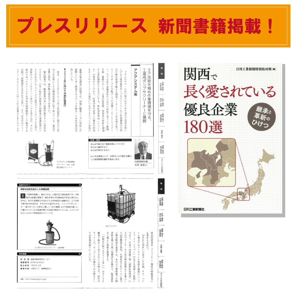 プレスリリース 新聞書籍掲載!関西で愛されている優良企業180選