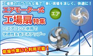 エアモーター式工場扇シリーズを営業担当がご紹介