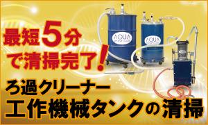 ろ過クリーナー(APDQO-F/J-Fシリーズ)