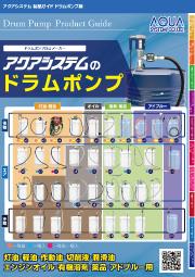 ドラムポンプ総合メーカーアクアシステムのドラムポンプ