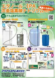 化学工場向けチラシ(SUS・PP製ポンプ)