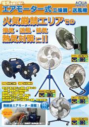 電気を使わないエアモーター式工場扇・送風機 火気厳禁エリアでの換気・送風・排気 熱気対策に!