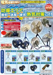 電気を使わないエアモーター式工場扇・送風機 防爆エリアでの換気・送風・排気 熱気対策に‼~換気対策にアクアシステムの製品をご提案