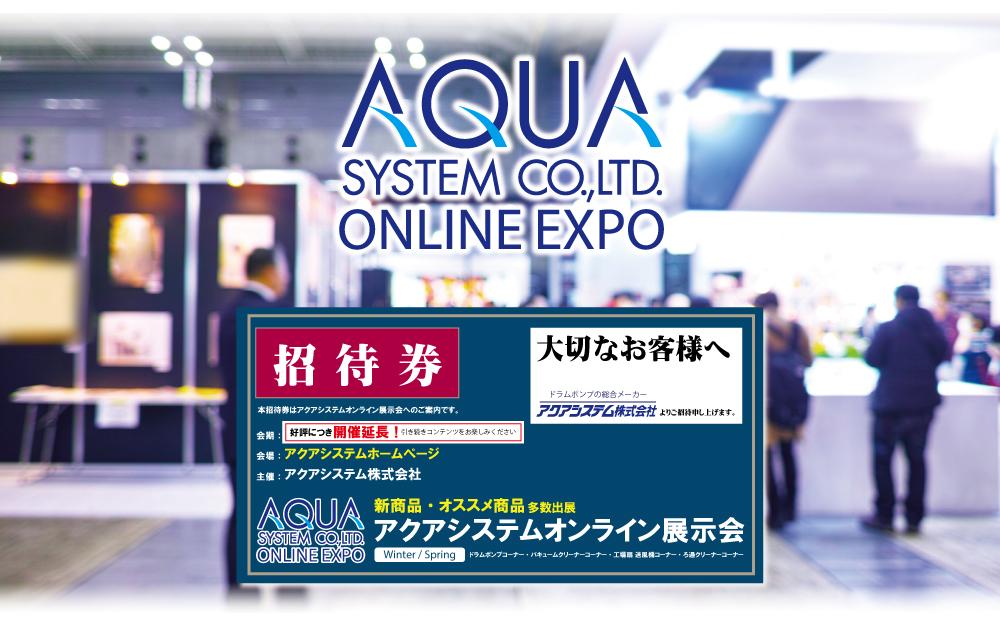 アクアシステムオンライン展示会へようこそ!トップの画像