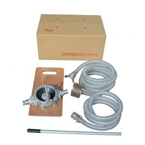 非常用給水ポンプキット(KT-HDOS-32ALB/40ALB)
