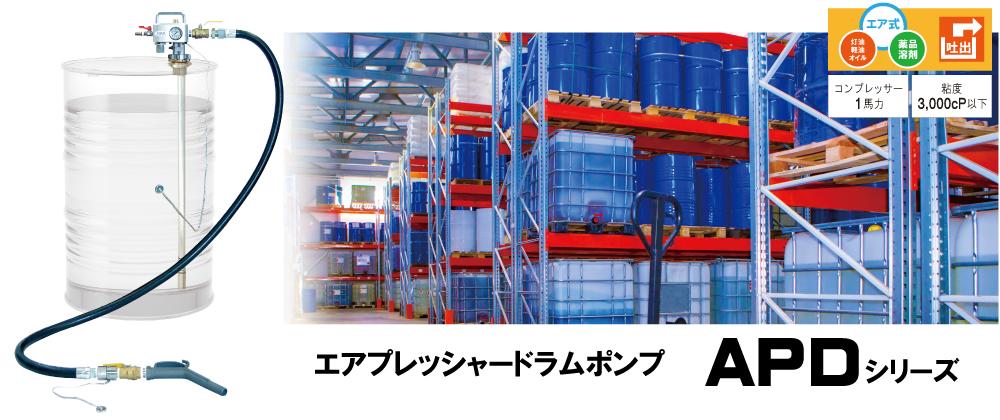 エアプレッシャードラムポンプ APDシリーズの画像