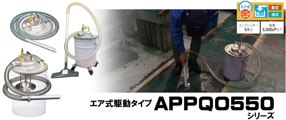 APPQO550シリーズトップの画像