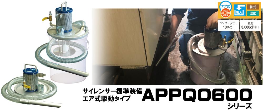 APPQO600シリーズトップの画像
