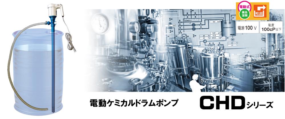 ケミカルドラムポンプ CHDシリーズの画像
