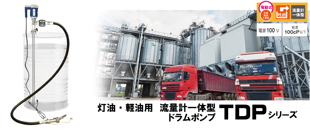 灯油・軽油用流量計一体型ドラムポンプ TDPシリーズの画像