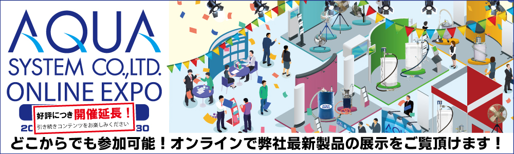 【AQUA SYSTEM ONLINE EXPO】オンライン展示会の画像