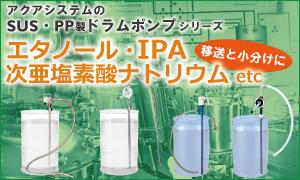 SUS・PP製ドラムポンプシリーズ(エタノール・IPA・次亜塩素酸ナトリウムetc)