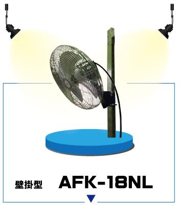 AFK-18NLスクロール