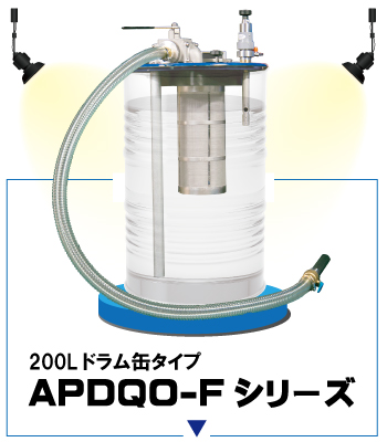 APDQO-Fのスクロールの画像