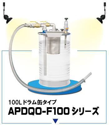 APDQO-F100のスクロールの画像
