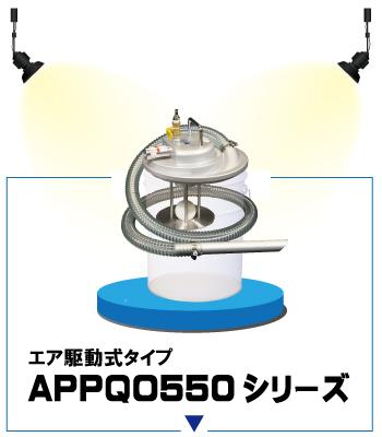 APPQO550のスクロールの画像