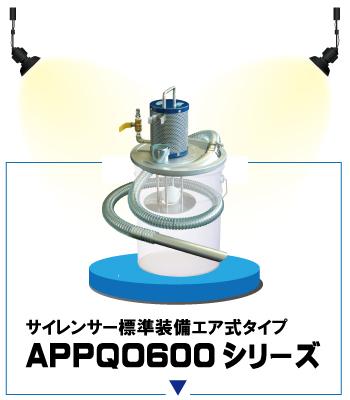APPQO600のスクロールの画像
