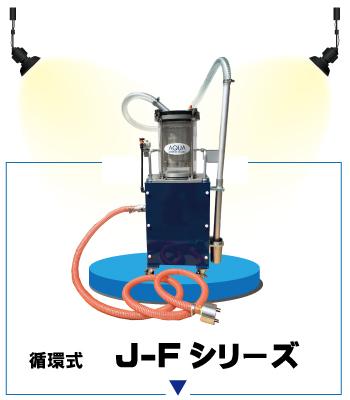 J-Fのスクロールの画像