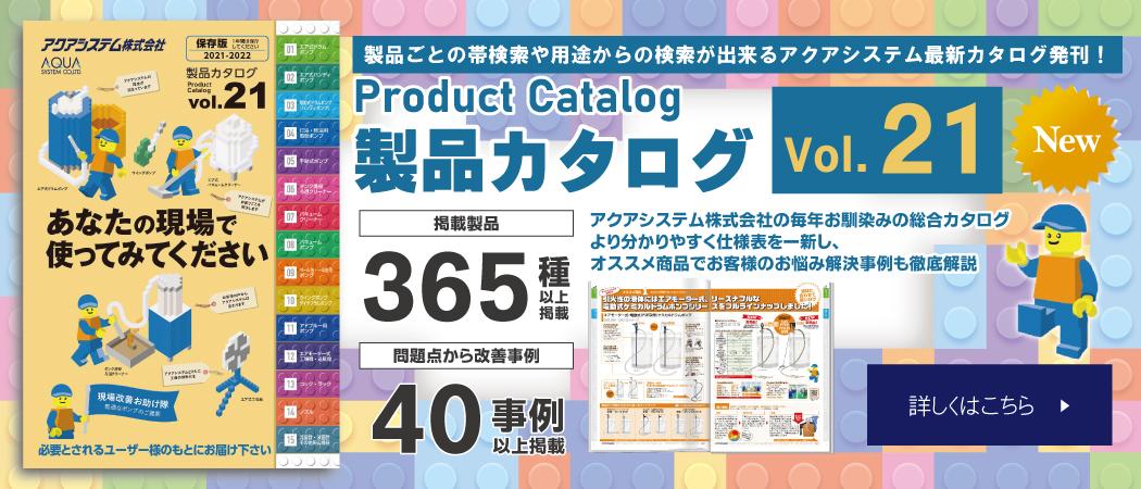製品カタログvol.21(2021年度版)