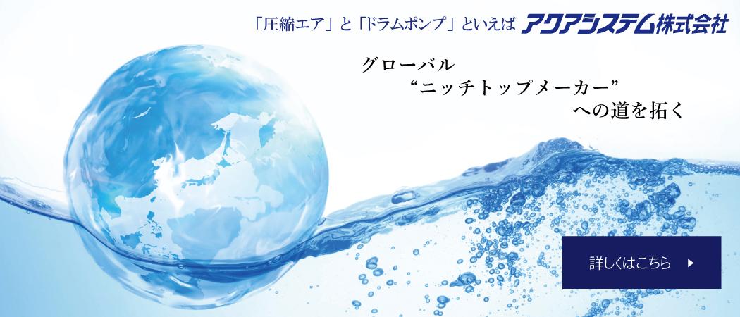 """グローバル""""ニッチトップメーカー""""への道を拓く"""