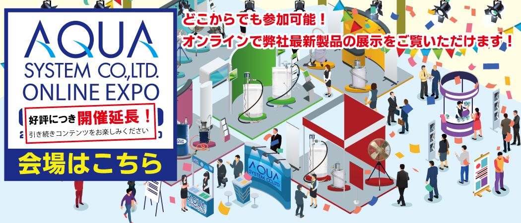 【AQUA SYSTEM ONLINE EXPO】アクアシステムオンライン WEB 展示会
