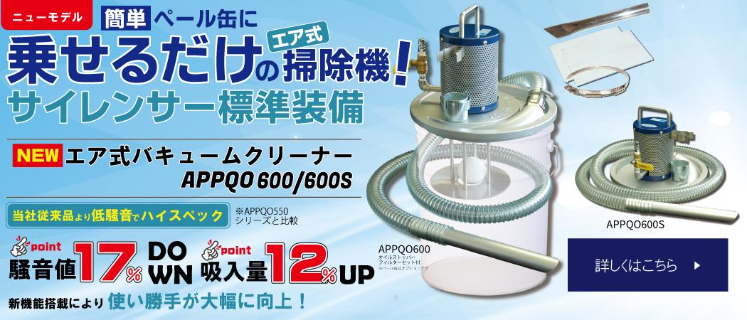 エア式バキュームクリーナー APPQO600/APPQO600S