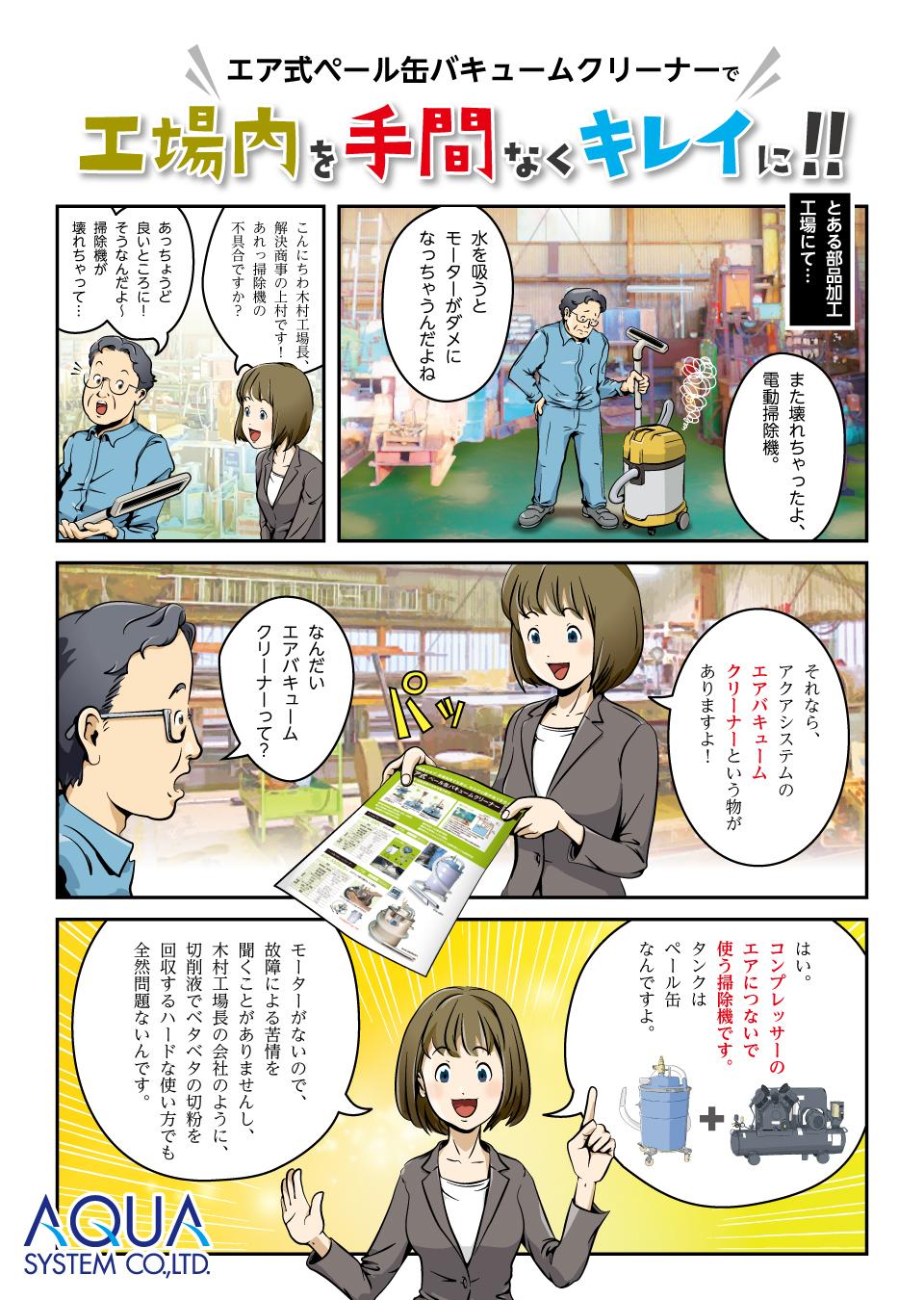バキュームクリーナー漫画1ぺージ