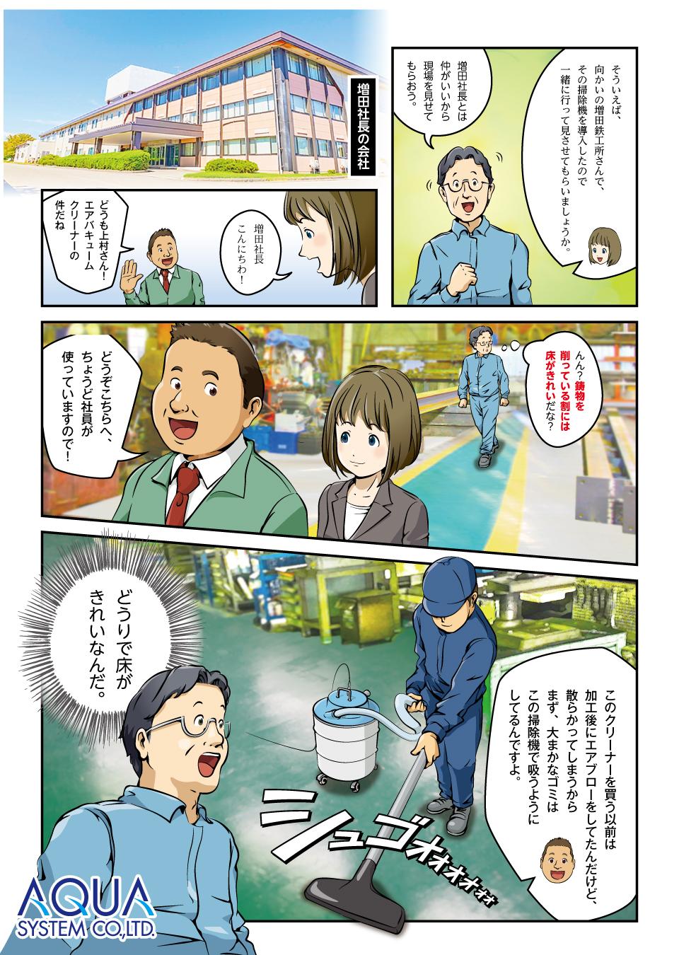 バキュームクリーナー漫画2ぺージ