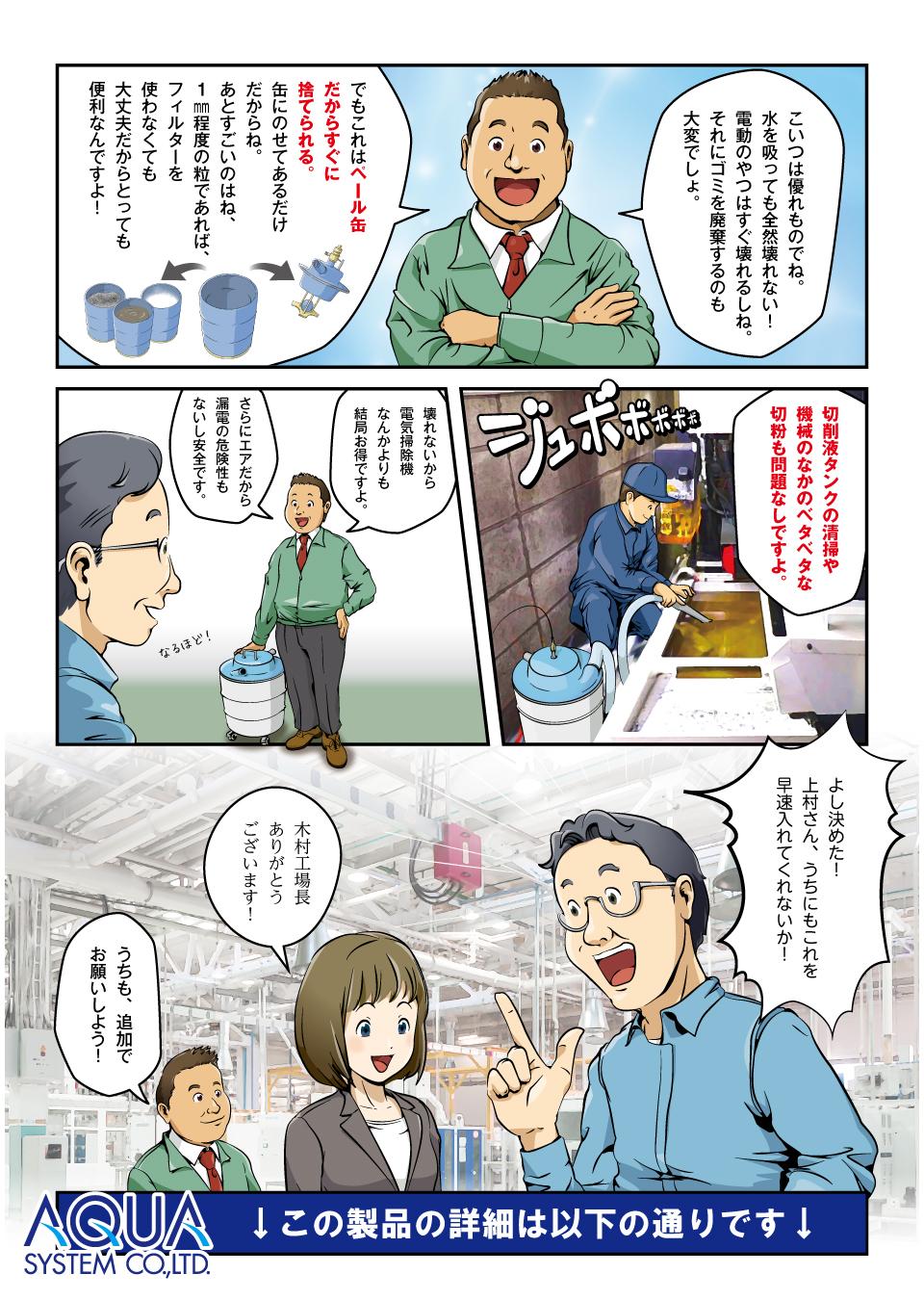 バキュームクリーナー漫画3ぺージ