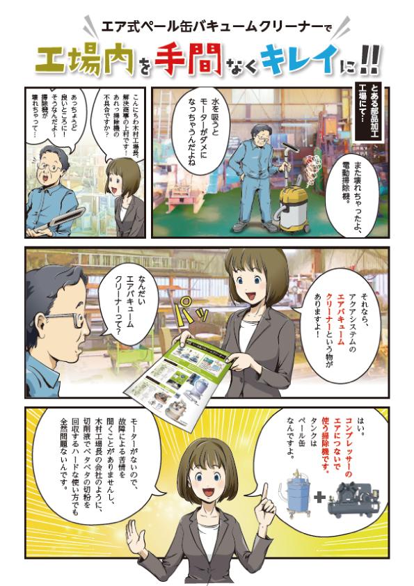 漫画チラシ(バキュームクリーナー)国内版